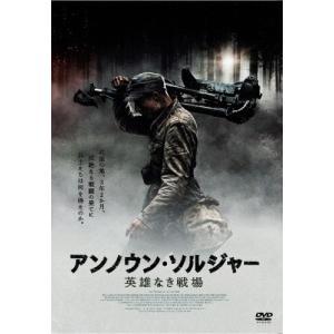 アンノウン・ソルジャー 英雄なき戦場 DVD/エーロ・アホ[DVD]【返品種別A】