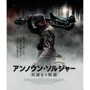 アンノウン・ソルジャー 英雄なき戦場 Blu-ray/エーロ・アホ[Blu-ray]【返品種別A】
