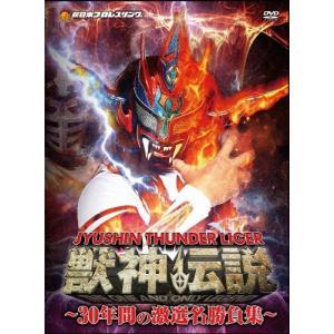 獣神サンダー・ライガー引退記念DVD Vol.1 獣神伝説〜30年間の激選名勝負集〜DVD-BOX【通常版】/獣神サンダー・ライガー[DVD]【返品種別A】