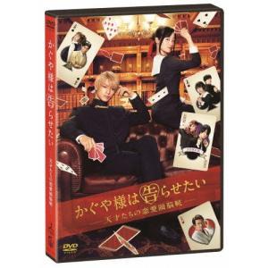 「かぐや様は告らせたい 〜天才たちの恋愛頭脳戦〜」 通常版DVD/平野紫耀[DVD]【返品種別A】