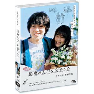 花束みたいな恋をした DVD通常版/菅田将暉,有村架純[DVD]【返品種別A】
