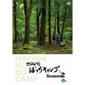 [初回仕様]ヒロシのぼっちキャンプ Season2 上巻 DVD/ヒロシ[DVD]【返品種別A】|Joshin web CDDVD PayPayモール店