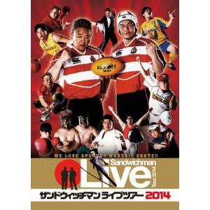 サンドウィッチマンライブツアー2014/サンドウィッチマン[DVD]【返品種別A】