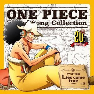 ONE PIECE Island Song Collection ゲッコー諸島「Lies come true」/ウソップ(山口勝平)[CD]【返品種別A】|joshin-cddvd