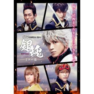 dTVオリジナルドラマ「銀魂-ミツバ篇-」(DVD)/小栗旬[DVD]【返品種別A】|joshin-cddvd