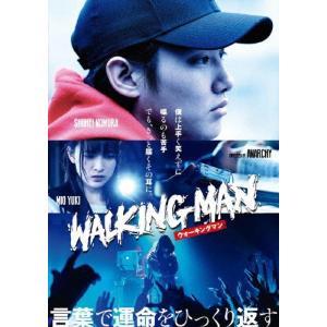 WALKING MAN セルDVD/野村周平[DVD]【返品種別A】