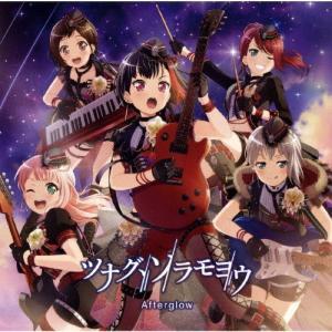 ツナグ、ソラモヨウ(通常盤)/Afterglow[CD]【返品種別A】