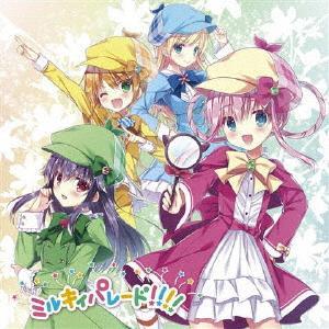 ミルキィパレード!!!!/ミルキィホームズ[CD+Blu-ray]【返品種別A】|joshin-cddvd