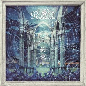 [枚数限定][限定盤]約束【Blu-ray付生産限定盤】/Roselia[CD+Blu-ray]【返...
