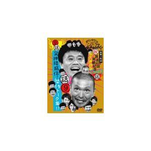 [枚数限定]ダウンタウンのガキの使いやあらへんで!!(祝)放送800回突破記念DVD 永久保存版(9...
