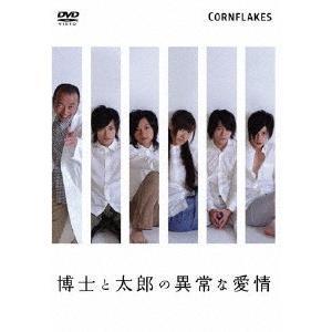 博士と太郎の異常な愛情/永山たかし[DVD]【返品種別A】