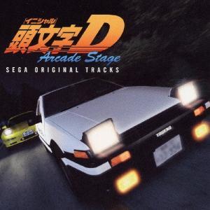 頭文字D ARCADE STAGE SEGA ORIGINAL TRACKS/ゲーム・ミュージック[...