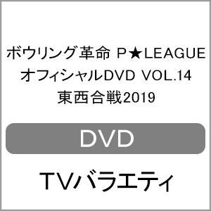 [初回仕様]ボウリング革命 P★LEAGUE オフィシャルDVD VOL.14 東西合戦2019/TVバラエティ[DVD]【返品種別A】