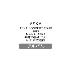 ASKA CONCERT TOUR 2019 Made in ASKA -40年のありったけ- in 日本武道館/ASKA[CD]【返品種別A】|joshin-cddvd
