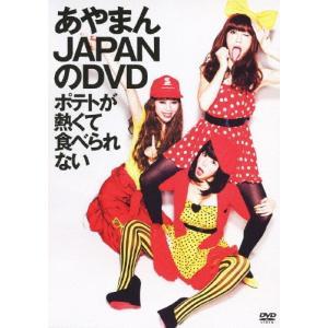 あやまんJAPANのDVD -ポテトが熱くて食べられない-/あやまんJAPAN[DVD]【返品種別A】|joshin-cddvd