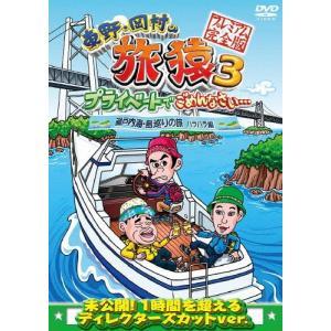 東野・岡村の旅猿3 プライベートでごめんなさい… 瀬戸内海・...