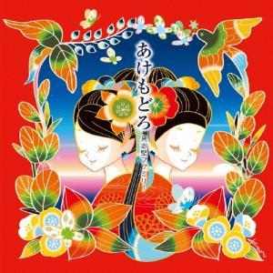 あけもどろ/具志堅ファミリー[CD]【返品種別A】|joshin-cddvd
