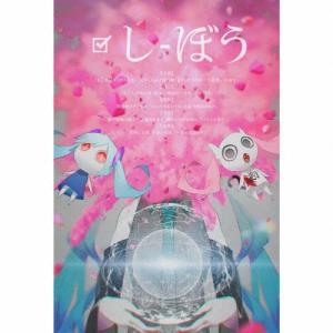 [枚数限定][限定盤]しぼう(初回生産限定盤)/ピノキオピー[CD+DVD]【返品種別A】