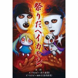 [枚数限定][限定盤]祭りだヘイカモン(初回生産限定盤)/ピノキオピー[CD+DVD]【返品種別A】