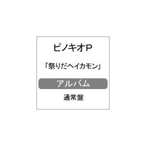 祭りだヘイカモン/ピノキオピー[CD]通常盤【返品種別A】