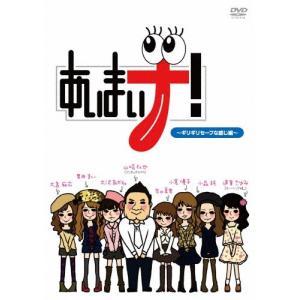 あいまいナ!〜ギリギリセーフな感じ編〜/TVバラエティ[DVD]【返品種別A】
