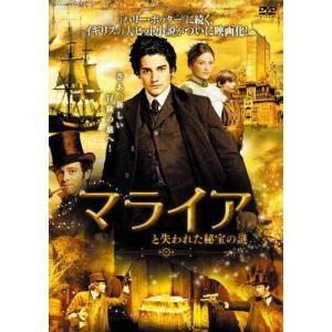 マライアと失われた秘宝の謎/アナイリン・バーナード[DVD]【返品種別A】