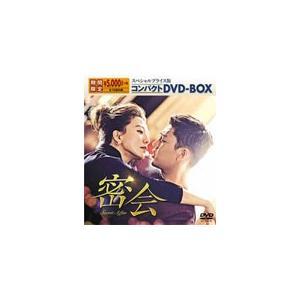 [期間限定][限定版]密会 スペシャルプライス版 コンパクトDVD-BOX/ユ・アイン[DVD]【返品種別A】|joshin-cddvd