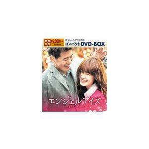 [期間限定][限定版]エンジェルアイズ スペシャルプライス版 コンパクトDVD-BOX/イ・サンユン[DVD]【返品種別A】