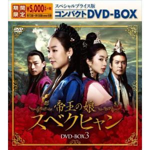[期間限定][限定版]帝王の娘 スベクヒャン スペシャルプライス版コンパクトDVD-BOX3<期間限...