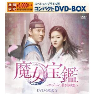 魔女宝鑑〜ホジュン、若き日の恋〜 スペシャルプライス版コンパクトDVD-BOX2/ユン・シユン[DVD]【返品種別A】