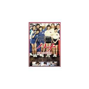 ハナ 奇跡の46日間/ハ・ジウォン[DVD]【返品種別A】...