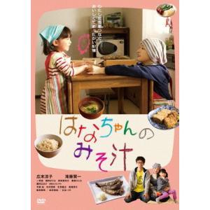 はなちゃんのみそ汁/広末涼子[DVD]【返品種別A】
