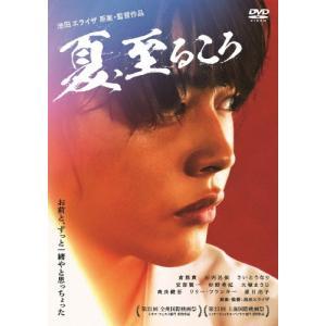夏、至るころ/倉悠貴[DVD]【返品種別A】