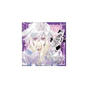 黒蝶のサイケデリカ キャラクターCD Vol.5 紋白/紋白(松岡禎丞)[CD]【返品種別A】