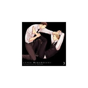 ドラマCD「囀る鳥は羽ばたかない」第3巻/ドラマ[CD]【返品種別A】|joshin-cddvd