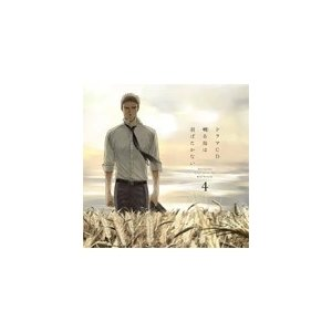 ドラマCD「囀る鳥は羽ばたかない」第4巻/ドラマ[CD]【返品種別A】|joshin-cddvd