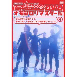 [枚数限定]吉本超合金 DVD オモシロリマスター版4「なんだかんだ言っても最後に帰ってくるとこは超...