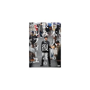 ウーマンラッシュアワー 村本大輔の恨みと復讐のミルフィーユ/中川パラダイスの癒しと優しさのセレナーデ/ウーマンラッシュアワー[DVD]【返品種別A】