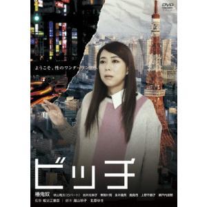 ビッチ/椿鬼奴[DVD]【返品種別A】