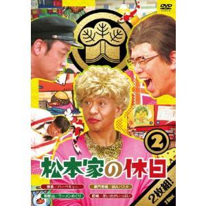松本家の休日 2/松本人志[DVD]【返品種別A】