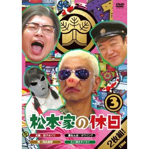 松本家の休日 3/松本人志[DVD]【返品種別A】