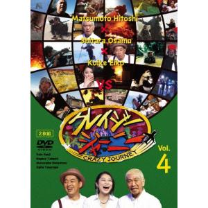 クレイジージャーニー vol.4/松本人志[DVD]【返品種別A】|Joshin web CDDVD PayPayモール店