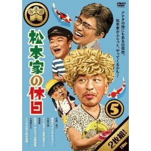 松本家の休日 5/松本人志[DVD]【返品種別A】