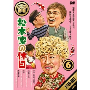 松本家の休日 6/松本人志[DVD]【返品種別A】