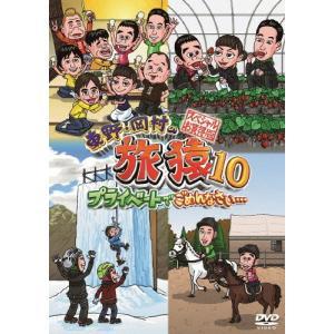 [初回仕様]東野・岡村の旅猿10 プライベートでごめんなさい… スペシャルお買得版/東野幸治,岡村隆史[DVD]【返品種別A】|joshin-cddvd
