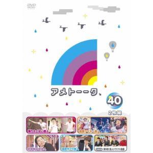 [初回仕様/先着特典付]アメトーーク!DVD40/雨上がり決死隊[DVD]【返品種別A】|joshin-cddvd