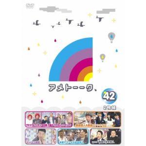 [初回仕様/先着特典付]アメトーーク!DVD42/雨上がり決死隊[DVD]【返品種別A】|joshin-cddvd