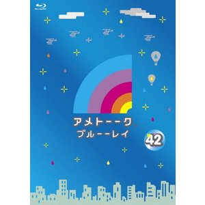 [初回仕様/先着特典付]アメトーーク!ブルーーレイ42/雨上がり決死隊[Blu-ray]【返品種別A】