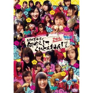 NMBとまなぶくん presents NMB48の何やらしてくれとんねん!Vol.6/NMB48[DVD]【返品種別A】|joshin-cddvd