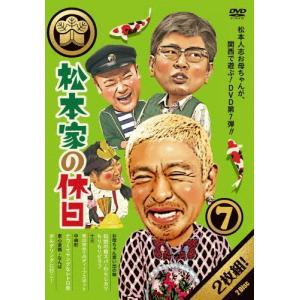[枚数限定][先着特典付]松本家の休日 7/松本人志[DVD]【返品種別A】|joshin-cddvd